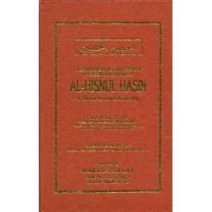 Al Hisnul Hasin Allamah Muhammad al Jazari Books