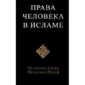 : Human Rights in Islam Prava cheloveka v Islame: Yusuf M S M: Books