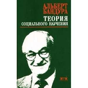 sotsialnogo naucheniya (9785807100405): Albert Bandura: Books