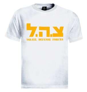 ZAHAL (IDF) T Shirt Israel defense force army hebrew