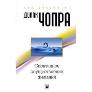 osuschestvlenie zhelanii (9785912505812): Chopra Dipak: Books