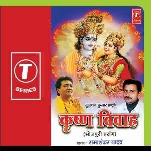 Krishan Vivah: Bhushan Dua: Music