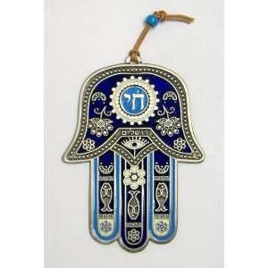 HAMSA Chai Jewish Judaica Kabbalah Wall Hanging   Israel Hebrew Gift
