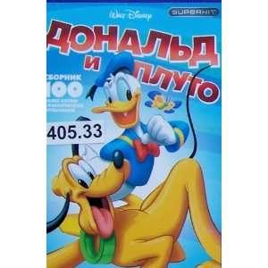 Donald I Pluto (bole 100 multikov) * In Russian Children