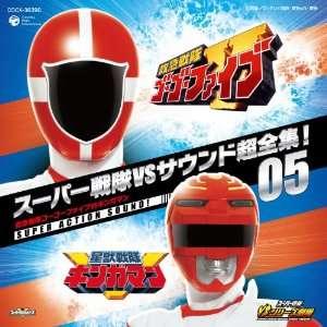 SUPER SENTAI VS SOUND CHO ZENSHU 05 KYUKYU SENTAI