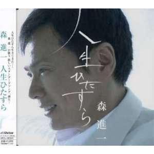 Jinsei Hitasura/Jidai No Kawa Yo Shinichi Mori Music
