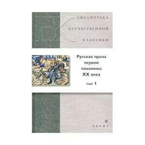 half Õxâ T1 (21224) / Russkaya proza pervoy poloviny KhKhv t1 (21224