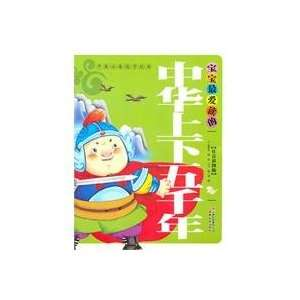 phonetic version of color pictures (9787541548987) GONG XUN Books