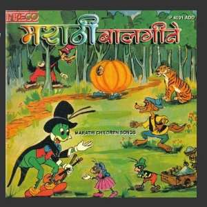 Marathi Childrens Songs Various Artists Music