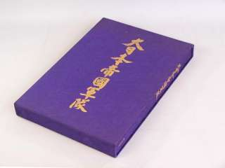 JAPANESE MILITARY ARMY NAVY WW2 PHOTOGRAPHIC LARGE BOOK Medal Uniform