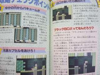 ATOM ASTRO BOY Hisshouhou Manual Game Guide Book Japan Famicom