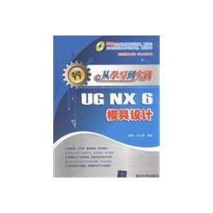 UG NX 6 Mold Design   from learning to practice   (with 1DVD)(Chinese