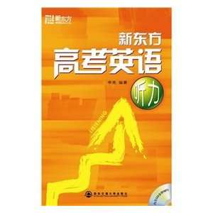 English Listening (with CD 1) (9787560522708) LI LIANG Books