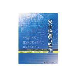 security detection and monitoring(Chinese Edition