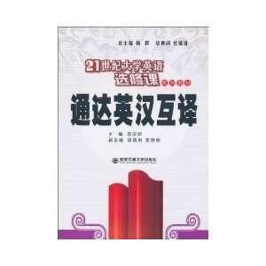 century English elective course textbook series Mastery Translation