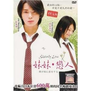 Boku wa imôto ni koi wo suru Movies & TV