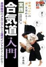 Budovideos   Beginners Aikido Book & DVD by Fumiharo Sahara