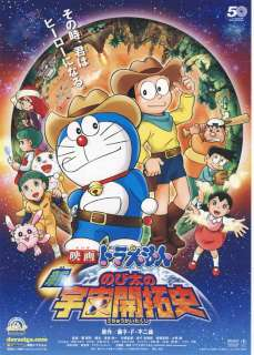 Eiga doraemon: Shin. Nobita no uchû kaitakushi Movie Posters From