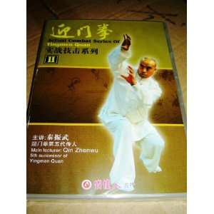 Actual Combat Series Of Yingmen Quan II / 2 DVD / NTSC