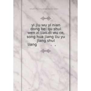 yi jiu wu yi nian dong bei qu shui wen zi liao.di liu ce