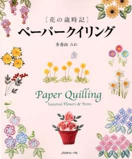 Paper Quilling Seasonal Flower Japanese craft book